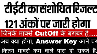 Bihar TET 2017 Analysis Of Revised Answer Key & Hindustan News Paper. Result Will be Upload 12 JAN.