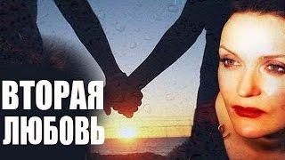 Вторая любовь Криминальный фильм боевик мелодрама boevik melodrama Vtoraya lyubov