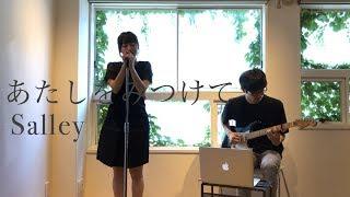 "Salley - ""あたしをみつけて""(rearrange ver.)のライブセッション映像を公開 thm Music info Clip"