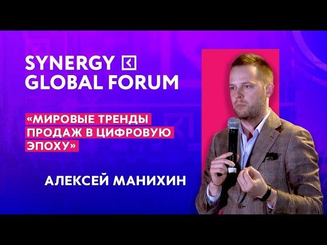 Алексей Манихин | Мировые тренды продаж в цифровую эпоху | Университет Синергия