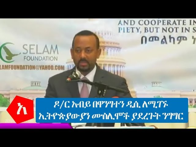 Dr Abiy Ahmed's Speech at Bedir Conference | Washington DC