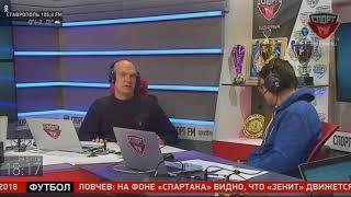 Бубнов 100% футбола/ Спорт фм/ 29.01.18