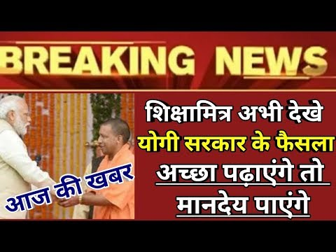 PM Modi News | Shiksha Mitranews Salary | Shikshamitra Big News  | Shikshamitra Latest news today