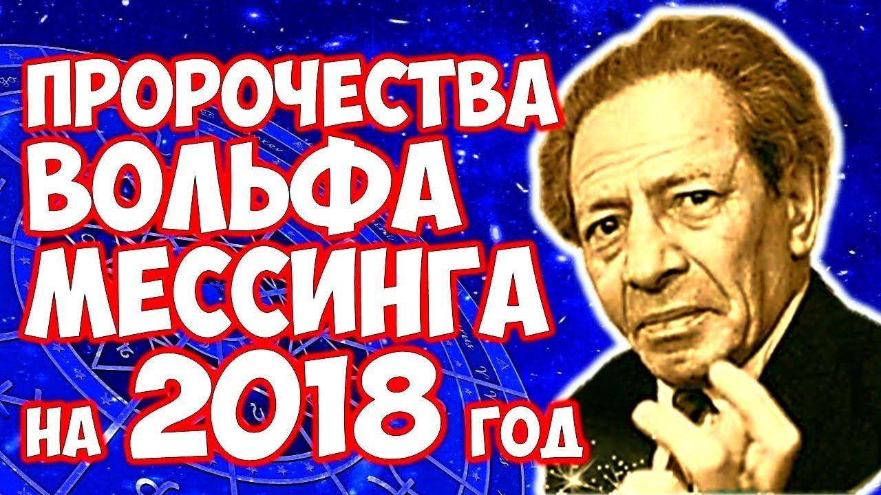 Прогноз мессинга на 2018 год