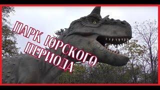 ПАРК ЮРСКОГО ПЕРИОДА В КИЕВЕ. ЖИВЫЕ ДИНОЗАВРЫ для детей. Dinosaurs.