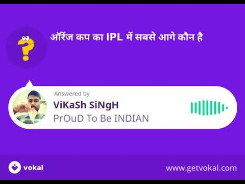 ऑरेंज कप का IPL में सबसे आगे कौन है ?  Orange Cup Ka Ipl Mein Sabse Aage Kaun Hai ?