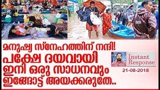 ദുരിതാശ്വാസത്തിന്റെ പേരില് നടക്കുന്ന തട്ടിപ്പുകള് തിരിച്ചറിയുക I Kerala floods I Instant response
