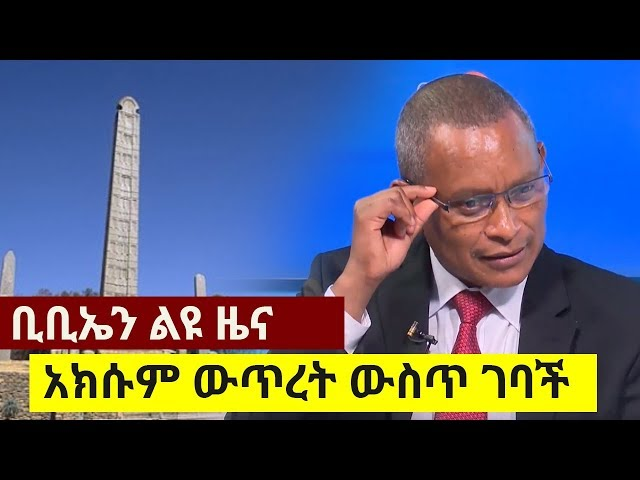 BBN Special  News About Axum, Tigray, Ethiopia