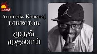 Kanaa movie director Arunraja Kamaraj Exclusive Interview | Kalaignar TV