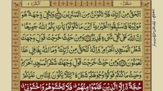 02 - Quran Para 02/30 with Urdu Translation
