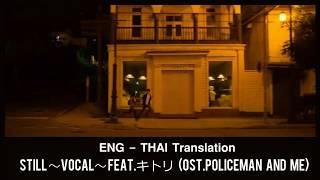 (แปลไทย) Still ~vocal~ feat.キトリ  lyrics – OST. Policeman and Me (P与JK)