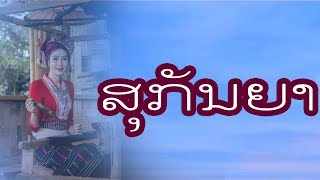 ສຸກັນຍາ / Ajarn William Ditthavong / Lao Song /
