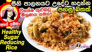 Healthy & nutritious Rice by Apé Amma