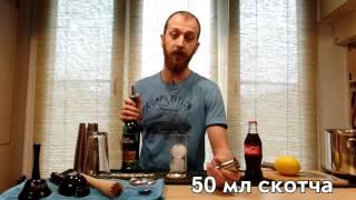 Виски с колой - рецепт и пропорции коктейля