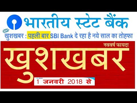 SBI News Today-State Bank of India, New Rules For Customers, bereavement leave, Latest News in Hindi