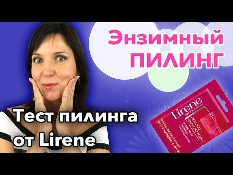 ЭНЗИМНЫЙ ПИЛИНГ в домашних условиях - глубокое очищение кожи лица