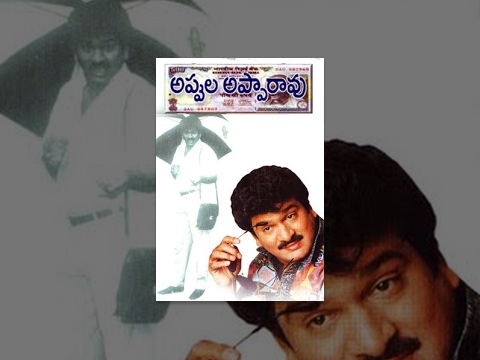 Appula Apparao Telugu Full Length Movie || Rajendra Prasad, Shobana video