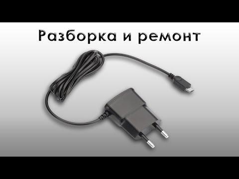 Ремонт зарядного устройства самсунг