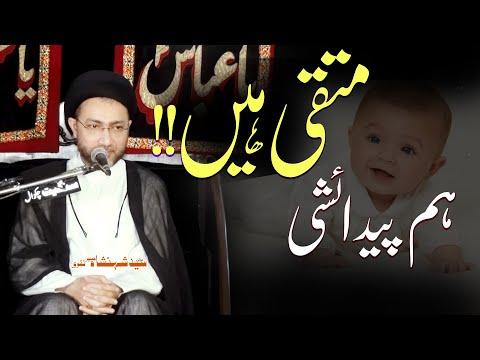 Hum Paidaishi Muttaqi Hayn..!! | Maulana Syed Shahenshah Hussain Naqvi | 4K