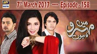 Mein Mehru Hoon Ep 158 - 7th March 2017 - ARY Digital Drama