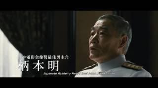 Isoroku Yamamoto 2011 Trailer