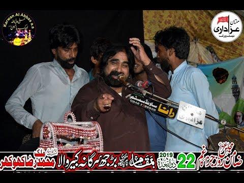 Zakir Syed Zargham Abbas Shah I  Majlis 22 Ziqad 2019 I Burjh Sargana Kabirwala