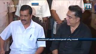 Kejriwal Urges Kamal Haasan To Enter Politics | Mathrubhumi News