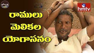 రాములు మెలికల యోగాసనం | Village Ramulu Comedy On International Yoga Day | Jordar News | hmtv