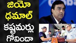 SHOCKING! Reliance JIO Customers Reduced a Lot | Mobile Networks | Latest Updates | VTube Telugu