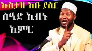 ሰዒድ ኢብኑ አምር   Seid Ibnu Amir   Ustaz Abu Yasir Abdulmenan