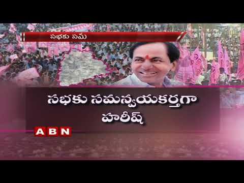 CM KCR To Kick Start Election Campaign From Husnabad  Karimnagar