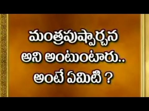 What Is Mantra Pushparchana? | Dharma sandehalu - Episode 523_Part 2