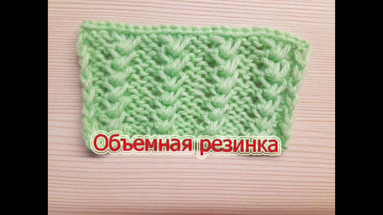 Объемные резинки для вязания спицами 195