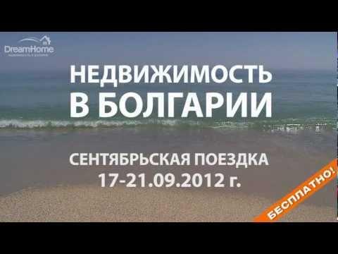 ознакомительный тур в болгарию покупка недвижимости заката лесу