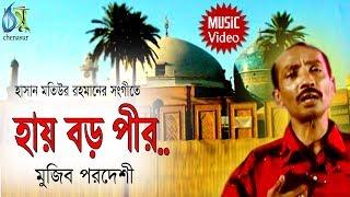 haye Boro Peer । Mujib Pardeshi । Bangla New Folk Song