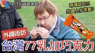 【外國街訪】外國人喜歡台灣77乳加巧克力嗎?(現場試吃)| Western People Try Taiwanese Chocolate | 《【Tan TV/三語家庭】》|實境篇#7