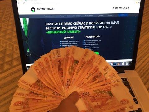 Способ заработать деньги на бинарных опционах