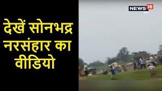 Sonbhadra Narsanhar Video: क्या हुआ था सोनभद्र में? | सोनभद्र मामले का खौफ़नाक वीडियो | Exclusive