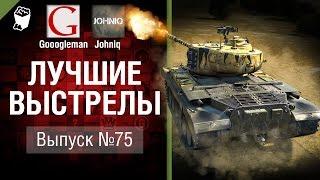 Лучшие выстрелы №75 - от Gooogleman и Johniq [World of Tanks]