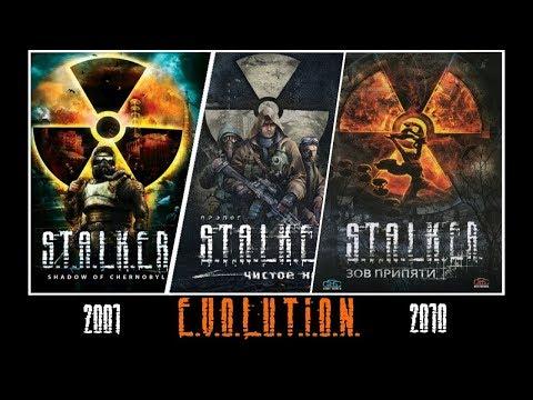 Эволюция игр S.T.A.L.K.E.R | все части