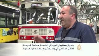 حافلات النقل القديمة متاحف متنقلة تجوب إسطنبول