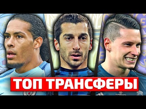 ТОП-5 ТРАНСФЕРОВ ЭТОЙ ЗИМЫ!