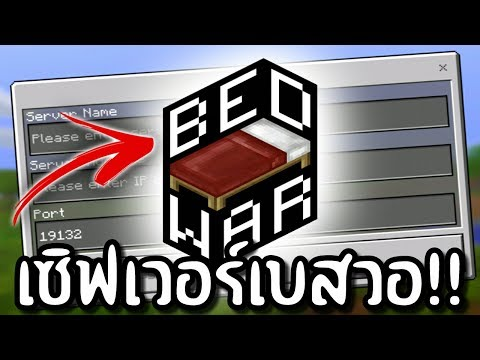 1.2.6 - 1.2.6.1 สอนเข้าเซิฟเวอร์ Minecraft PE มินิเกมส์ เบสวอ/BedWars สงครามเตียงนอน EP.75 Like!!