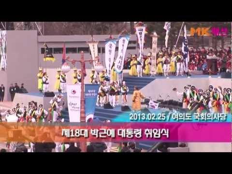 [MK패션영상] 제18대 박근혜 대통령 취임식