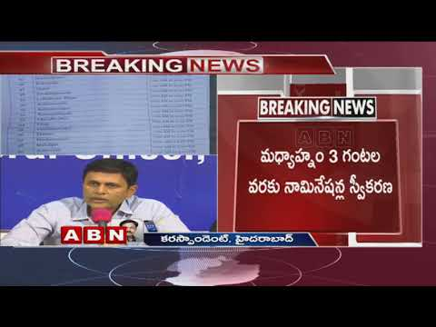 EC Releases Telangana Assembly Elections  gazette Notification | ABN Telugu