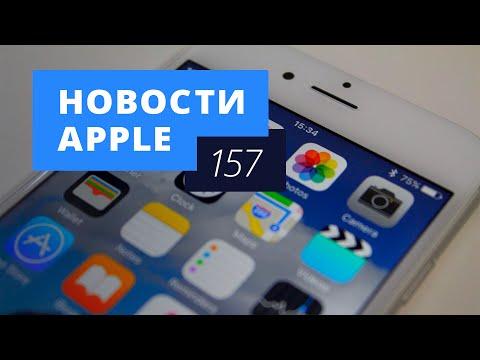Новости Apple, 157: падение цен на iPhone 6s в России и успехи Apple Music