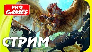 Monster Hunter: World - оказалось, что это еще не всё / Часть 2