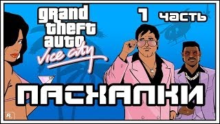 Пасхалки в GTA - Vice City Часть 1 [Easter Eggs]