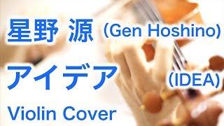 Idea Gen Hoshino Violin Orchestra