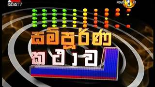 Sampoorna Kathawa with Anura Kumara Dissanayaka - 4th November 2015